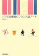 パリの幼稚園のフランス語ノート