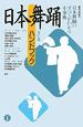 日本舞踊 ハンドブック<改訂版> 日本舞踊のすべてがわかる小事典