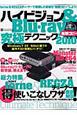 """ハイビジョン&Blu-ray 無限コピー 究極テクニック 2010 CD-ROM付 torne&REGZAチューナーで録画した番組を"""""""