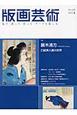 季刊 版画芸術 特集:鏑木清方 口絵美人画の世界 見て・買って・作って・アートを楽しむ(148)