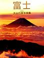 富士 大山行男写真集