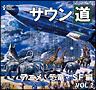 サウン道 Vol.2~アニメ・恐竜・SF編~