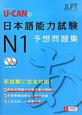 U-CANの 日本語能力試験 N1 予想問題集 CD付 新試験に完全対応!