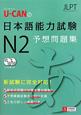 U-CANの 日本語能力試験 N2 予想問題集 CD付 新試験に完全対応!