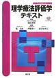 理学療法評価学 テキスト CD-ROM付