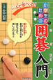 小学生のための囲碁入門 一人で学べる! 盤上は自由!基本の考え方を身につけて、楽しく打とう