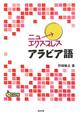 ニューエクスプレス アラビア語 CD付