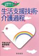 生活支援技術・介護過程 介護福祉士養成シリーズ2