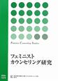 フェミニストカウンセリング研究 (8)