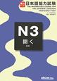 N3 聞く 聴解 実力アップ!日本語能力試験