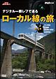 NHK趣味悠々 デジタル一眼レフで巡る ローカル線の旅 第1巻