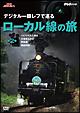 NHK趣味悠々 デジタル一眼レフで巡る ローカル線の旅 第2巻