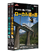 NHK趣味悠々 デジタル一眼レフで巡る ローカル線の旅 セット
