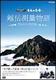 """日本の名峰 剱岳測量物語~明治40年""""点の記""""~"""
