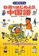小道迷子の台湾ではじめよう、中国語 カタカナで覚えても中国語は通じない!