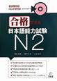 日本語能力試験 N2 合格できる CD付
