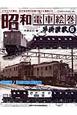昭和電車絵巻 吊掛讃歌 特別編 旧型電気機関車 イラストで綴る、古き佳き時代を駆け抜けた電車たち(6)