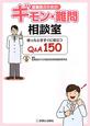 産業医のための ギモン・難問 相談室 困ったときすぐに役立つ Q&A150