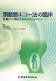 頸動脈エコー法の臨床 撮り方と読み方