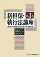 新担保・執行法講座 [抵当権の目的物、抵当権の処分等、根抵当権] (3)