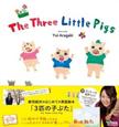 The Three Little Pigs 3匹の子ぶた CD付き
