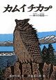 カムイチカプ 神々の物語