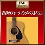プレミアム・ツイン・ベスト・シリーズ 青春のフォークソング・ベスト Vol.1