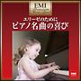 エリーゼのために~ピアノ名曲の喜び