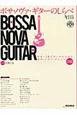 ボサ・ノヴァ・ギターのしらべ CD付 ギター1本でクールにきめる、ボサ・ノヴァ・アレンジ