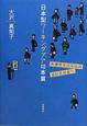 日本型ワーキングプアの本質 多様性を包み込み活かす社会へ