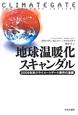 地球温暖化 スキャンダル 2009年秋クライメートゲート事件の激震