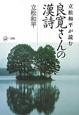 立松和平が読む 良寛さんの漢詩
