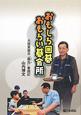 おもしろ囲碁 おもろい碁会所 大阪箕面市「磊花」奮闘記