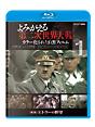 よみがえる第二次世界大戦~カラー化された白黒フィルム~ブルーレイ第1巻