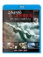 よみがえる第二次世界大戦~カラー化された白黒フィルム~ブルーレイ第3巻