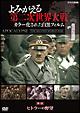 よみがえる第二次世界大戦~カラー化された白黒フィルム~DVD第1巻