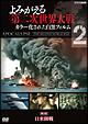 よみがえる第二次世界大戦~カラー化された白黒フィルム~DVD第2巻