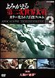 よみがえる第二次世界大戦~カラー化された白黒フィルム~DVD第3巻