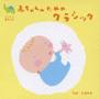 赤ちゃんのためのクラシック0歳~2歳半用