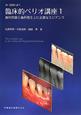 歯科医師と歯科衛生士に必要なエビデンス Dr.弘岡に訊く臨床的ペリオ講座(1)