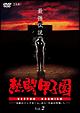 熱闘甲子園 最強伝説 Vol.2 ~「奇跡のバックホーム」から「平成の怪物」へ~