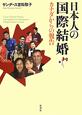 日本人の 国際結婚 カナダからの報告