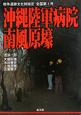 沖縄陸軍病院 南風原壕 戦争遺跡文化財指定全国第1号
