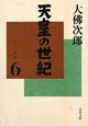 天皇の世紀 (6)