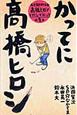 かってに高橋ヒロシ 画業20周年記念 高橋ヒロシトリビュートコミック集