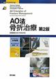 AO法骨折治療<第2版・英語版> DVD-ROM付