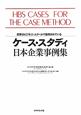 ケース・スタディ 日本企業事例集 世界のビジネス・スクールで採用されている