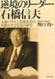 逆境のリーダー・石橋信夫 大和ハウス工業創業者の壮絶人生と先見の経営