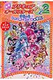 映画・プリキュアオールスターズ DX2 希望の光☆レインボージュエルを守れ! アニメコミック