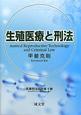 生殖医療と刑法 医事刑法研究4